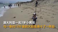 又萌又猛!3岁小男孩独自钓起一条12斤重大鱼