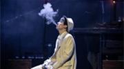 音乐剧《烟雾》中文首演
