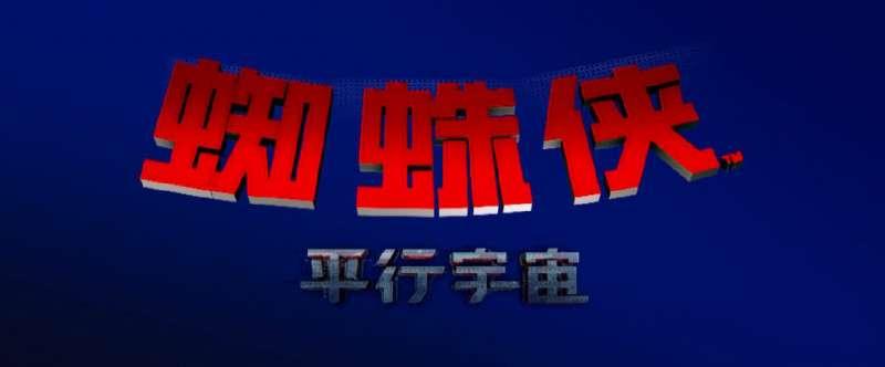 《蜘蛛侠:平行宇宙》预告片
