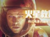 电影全解码:《火星救援》科幻电影的幽默感