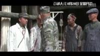反法西斯战争胜利70周年献礼《百团大战》导演特辑