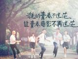 26期:《青茫》让青春电影不再迷茫 访《神龟2》