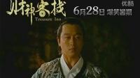 《财神客栈》中文版高清预告片