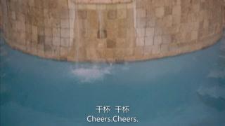 癫狂之旅第1季第1集精彩片段1527049730477