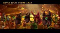 《金龟子》网络版预告片 团结一心对抗邪恶势力