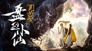 《灵妖鉴之盘丝小仙》终极预告