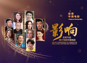 改革开放四十年的中国电影--体育兴国