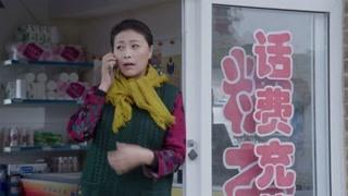 《温暖的村庄》陈英打电话给黄秀美问洪主任到哪里去了