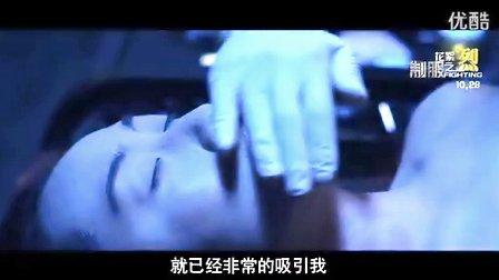 制服 花絮2:制作特辑之制服之烈 (中文字幕)