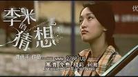 李米的猜想 周迅主演 爱情大片 预告片