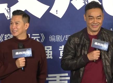 《廉政风云》发布会 刘青云张家辉上演双雄对决