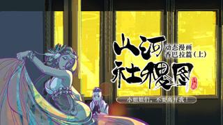 山河社稷图·动态漫画 香巴拉篇(上):小姐姐们,不要离开我!