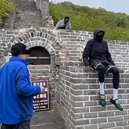 两黑人违规翻越长城 被列入黑名单