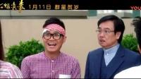 六福喜事 花絮 大鹏变伪娘 (中文字幕)