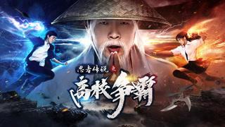 《忍者传说》杜海涛炸裂