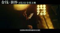 金钱世界(中国推广大使马伊琍宣传片)