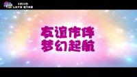 小马宝莉大电影(定档预告)