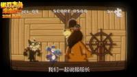 《诺亚方舟漂流记》曝搞笑视频 8月12日踏上欢乐冒险旅程