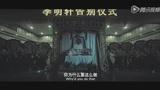 《诡爱》男版预告+班底特辑 万圣节上映