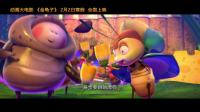 动画大电影《金龟子》曝主题曲MV 金龟子邀你全家共赏
