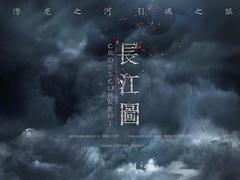 《长江图》推广曲MV 左小祖咒献唱《长的江》