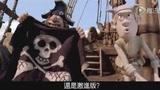 神奇海盗团 台湾预告片