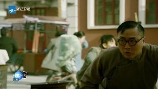 和平饭店第1集精彩片段1532462693074