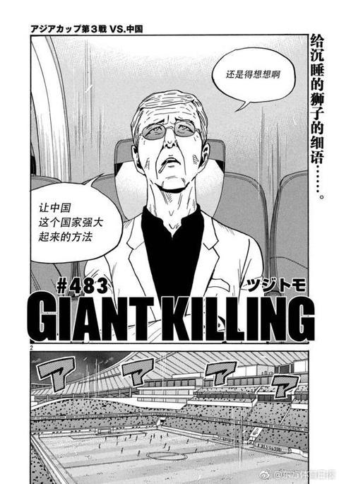 日本漫画中国足胜日本 武磊绝杀