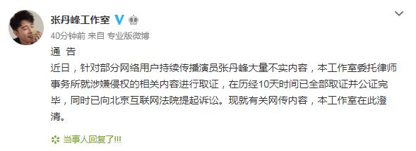 组图:张丹峰方连发多条声明 否认毕滢怀孕否认转移财产