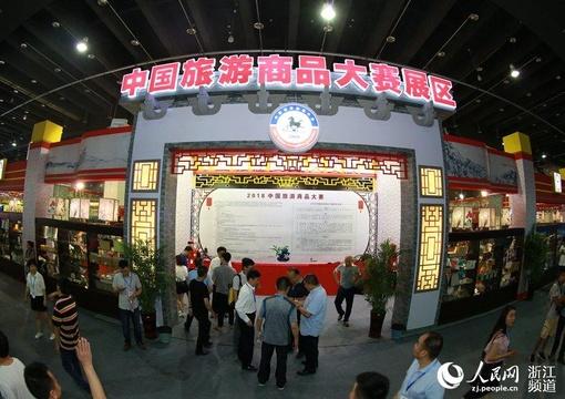 第十届中国国际旅游商品博览会开幕