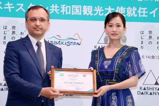组图:前田敦子产后首次亮相 就任乌兹别克斯坦旅游大使