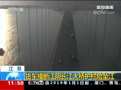 货车撞断江阴长江大桥护栏险坠江
