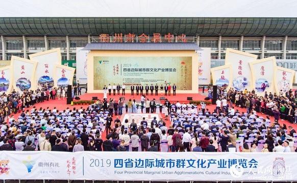 浙皖闽赣四省边际城市群文化产业博览会在浙江衢州举行