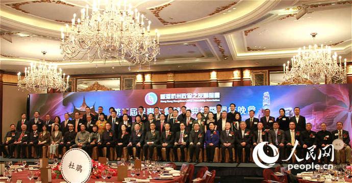 香港杭州政协之友联谊会第二届理事大会就职典礼在港举行
