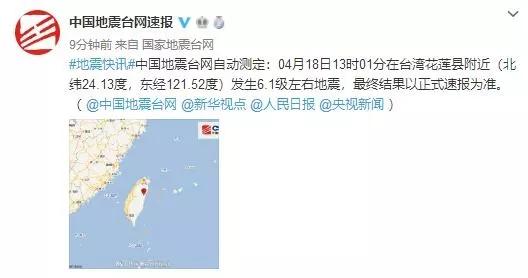 台湾花莲发生6.7级地震 江阴有震感