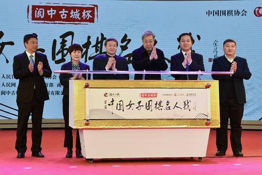 高清-女子名人战北京开幕 林健超华学明等出席