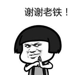 表情 谢谢大佬表情包 谢谢大佬微信表情包 谢谢大佬QQ表情包 发表情 ....