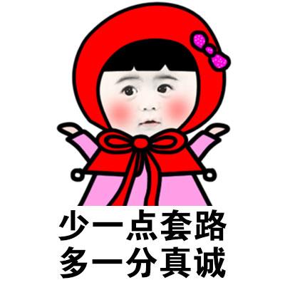 表情 少一點套路多一分真誠小紅帽西瓜太郎表情包表情包 小紅帽表情包,西瓜  表情