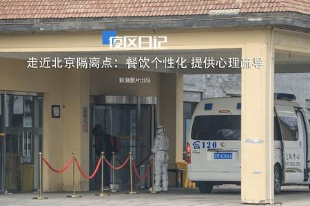 探访北京隔离点:除了不能出门 和住酒店没什么区别