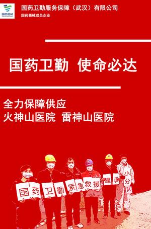 """人民战""""疫"""" 天津企业公益海报展示"""
