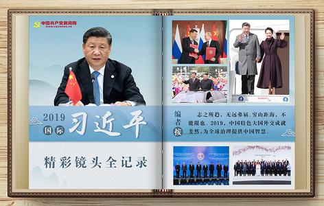 高清图集:2019年习近平治国理政精彩镜头(国际篇)