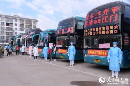 广西金秀:返岗专车助农民工赴粤复工