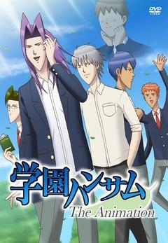 学园帅哥OVA