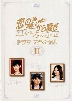 为爱痴狂恋 ~LOVE STORIES~ III