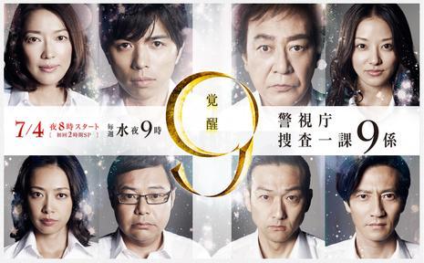 警视厅搜查一课9系 第七季