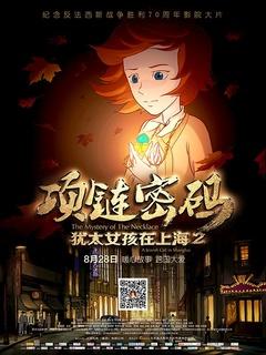犹太女孩在上海2项链密码