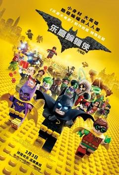 乐高大电影:蝙蝠侠