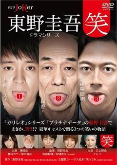 """東野圭吾ドラマシリーズ""""笑"""""""