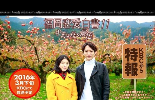 福冈恋爱白书11 与你一起眺望的风景