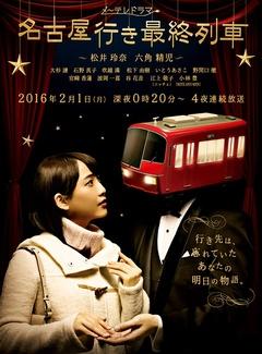 开往名古屋的末班列车 第四季